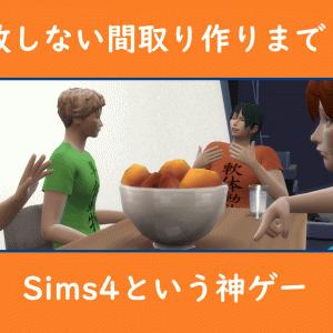 【失敗しない間取り作りまで!?】sims4という神ゲー