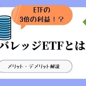 レバレッジETFとは?【ETFとの違い・メリット・デメリット解説】