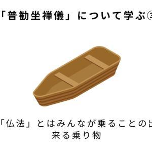 道元禅師の「普勧坐禅儀」について学ぶ③「仏法」とはみんなが乗ることの出来る乗り物