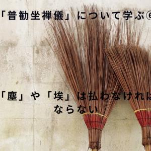 道元禅師の「普勧坐禅儀」について学ぶ⑥寒山拾得と麻浴宝徹禅師の話を参考に「塵」や「埃」は払わなければならない。