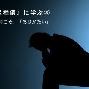 道元禅師の「普勧坐禅儀」について学ぶ⑧「今、ここ、この命。」落ち込んだ時こそありがたい。