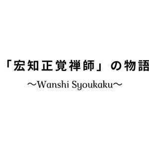 批判されても構わない。宏知正覚(わんししょうかく)禅師の貫いた坐禅とは?