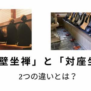 曹洞宗の「面壁坐禅」と臨済宗の「対座坐禅」その違いは何か?簡単にご紹介。