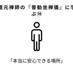 道元禅師の「普勧坐禅儀」について学ぶ⑭人が安心できる本当の「場所」とは?