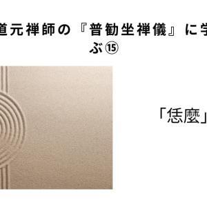 道元禅師の「普勧坐禅儀」について学ぶ⑮「禅」の至極、「恁麼」とは?