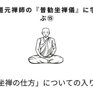 道元禅師の『普勧坐禅儀』について学ぶ⑯道元禅師が実際の「坐禅」の仕方について解説し始める部分