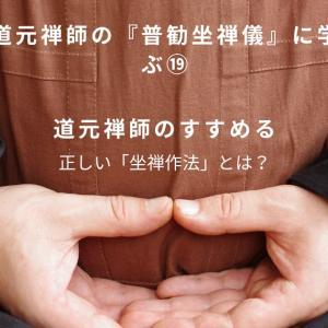 道元禅師の『普勧坐禅儀』について学ぶ⑲道元禅師がお示しになる「坐禅作法」とは?