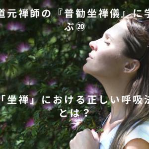 道元禅師の『普勧坐禅儀』について学ぶ⑳「坐禅」における正しい呼吸法とは?
