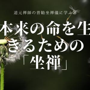 道元禅師の『普勧坐禅儀』について学ぶ㉑人生の教科書。本来の命を生きる為に「坐禅」を行う。