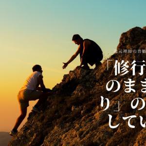 道元禅師の『普勧坐禅儀』について学ぶ㉓「修行」がそのまま「悟り」の証明である。
