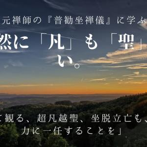 道元禅師の『普勧坐禅儀』について学ぶ㉗大自然に「凡」も「聖」もなく、でっちあげは通用しない。