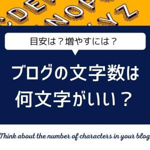 ブログの文字数は何文字がいい?【目安・最低文字数・増やす方法】