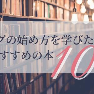 ブログの始め方を「本で学びたい人」におススメ書籍10選【初心者向け】