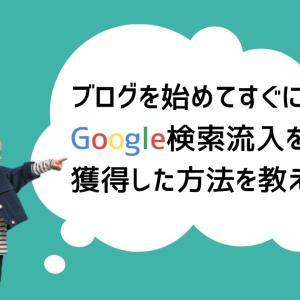 ブログを始めてすぐにGoogle検索流入を獲得した方法を教えます!