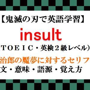 【鬼滅の刃の英語】insultの意味、魘夢(えんむ)に対する炭治郎のセリフで例文、語源、覚え方(TOEIC・英検2級レベル)【マンガで英語学習】