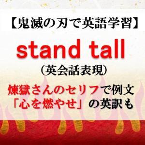 【鬼滅の刃の英語】stand tallの意味、煉獄さんの「心を燃やせ」は英語で?(英会話表現)【マンガで英語学習】