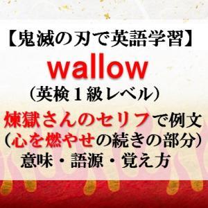 【鬼滅の刃の英語】wallowの意味、煉獄さん「心を燃やせ」の後のセリフで例文、語源、覚え方(英検1級レベル)【マンガで英語学習】
