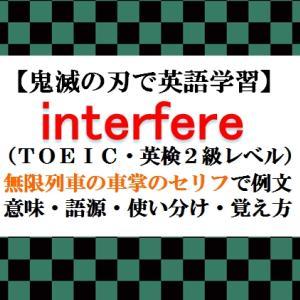 【鬼滅の刃の英語】interfereの意味、無限列車運転手のセリフで例文、語源、似た単語との使い分け、覚え方(TOEIC・英検2級レベル)【マンガで英語学習】
