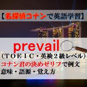 【名探偵コナンの英語】prevailの意味、コナン君の決めゼリフで例文、語源、覚え方(TOEIC・英検2級レベル)【マンガで英語学習】