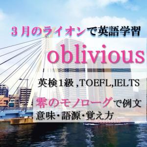 【3月のライオンの英語】obliviousの意味、語源、零のモノローグで例文、覚え方(英検1級,TOEFL,IELTS)【マンガで英語学習】