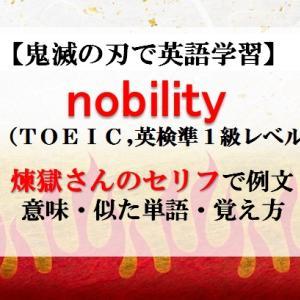 【鬼滅の刃の英語】nobilityの意味、煉獄さんのセリフで例文、似た単語のnobleも、覚え方(TOEIC,英検準1級)【マンガで英語学習】