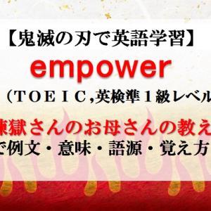 【鬼滅の刃の英語】empower の意味、煉獄さんのお母さんの教えで例文、語源、覚え方(TOEIC・英検準1級レベル)【マンガで英語学習】