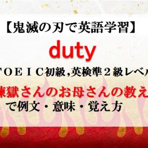 【鬼滅の刃の英語】dutyの意味、煉獄さんのお母さんの教えで例文、覚え方(TOEIC初級、英検準2級レベル)【マンガで英語学習】