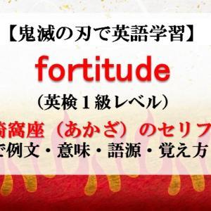 【鬼滅の刃の英語】fortitudeの意味、猗窩座のセリフで例文、語源、覚え方(英検1級)【マンガで英語学習】fortitude