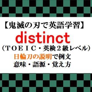 【鬼滅の刃の英語】distinct の意味、日輪刀の説明で例文、語源、覚え方(TOEIC,英検2級)【マンガで英語学習】