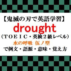【鬼滅の刃の英語】drought の意味、水の呼吸  伍ノ型で例文、語源、覚え方(TOEIC,英検2級)【マンガで英語学習】