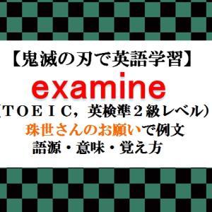 【鬼滅の刃の英語】examine の意味、珠世さんのお願いで例文、語源、覚え方(TOEIC初級,英検準2級)【マンガで英語学習】