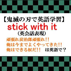 stick with itの意味【鬼滅の刃で英語学習】  名言「頑張れ炭治郎頑張れ!!俺は今までよくやってきた!!俺はできる奴だ!!」は英語で?(英会話表現)【マンガで英語学習】