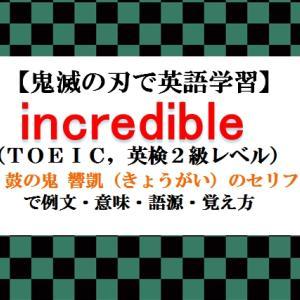 incredibleの意味【鬼滅の刃の英語】鼓の鬼 響凱(きょうがい)のセリフ で例文、語源、覚え方(TOEIC・英検2級レベル)【マンガで英語学習】