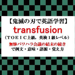 transfusionの意味【鬼滅の刃の英語】鬼舞辻無惨パワハラ会議の結末の続きで例文、語源、覚え方(TOEIC・英検1級レベル)【マンガで英語学習】