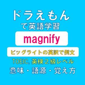 magnifyの意味【ドラえもんの英語】ビッグライトの英訳で例文、語源、覚え方(TOEIC・英検2級レベル)【マンガで英語学習】