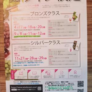 ワイン検定 浜松市にて7/13申し込み開始