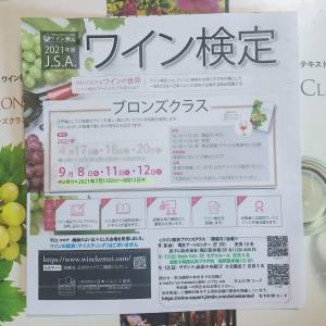 田崎真也さんが語るワイン検定の魅力
