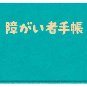 障害という言葉の漢字表記について