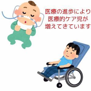 医療的ケア児についての法律