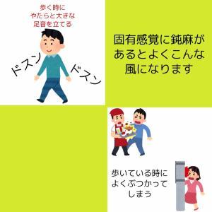 自閉症児の固有感覚について