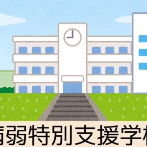 特別支援学校の感染予防について
