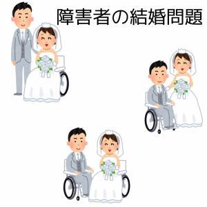 障害者の結婚について