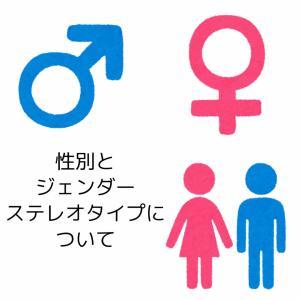 ジェンダーフリーにこだわると性同一性障害に気づく事ができません