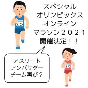 オンラインマラソンとアスリートアンバサダー