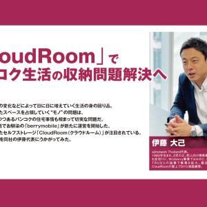 CloudRoomでバンコク生活の収納問題解決へ!弊社代表の伊藤にインタビュー