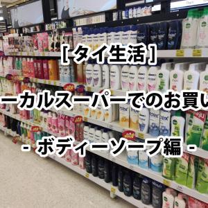 [タイ生活]ローカルスーパーでのお買い物 -  ボディーソープ編 +おまけ(歯ブラシ編) –