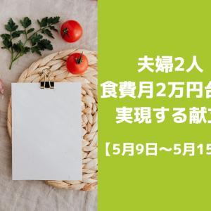 夫婦2人、食費月2万円台を実現する献立【5月9日~5月15日】