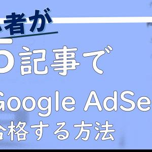 5記事でGoogle AdSence合格の方法【初心者】