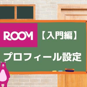 【楽天ROOM】プロフィール設定の方法