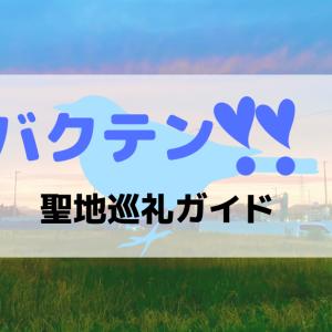 アニメ『バクテン!!』聖地巡礼ガイド徹底解説